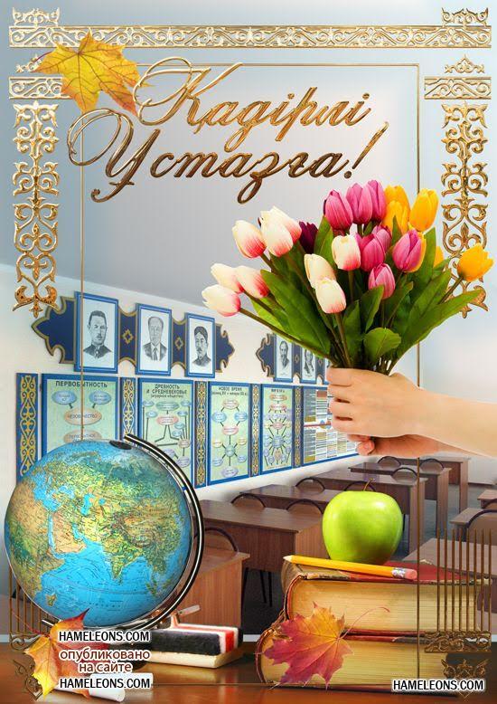 Поздравления для учителя с днем рождения на казахском языке