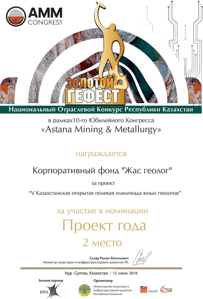 Результаты конкурса Золотой Гефест